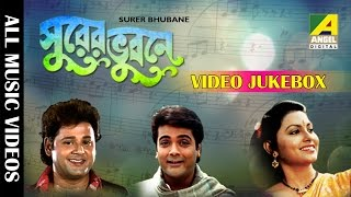 Surer Bhubaney Video Jukebox Bengali Movie Songs Asha Kumar Sanu Alka Yagnik