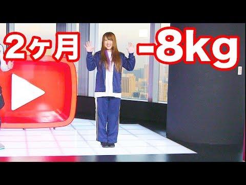 【ダイエット方法動画】2ヶ月でマイナス8キロのダイエット方法の詳しいやり方!  – 長さ: 18:05。