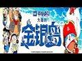 Nobita's Treasure Island Full  Part 1