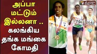 அப்பா மட்டும் இல்லனா .. கலங்கிய தங்க மங்கை கோமதி | Gomathi Marimuthu | Gomathi Gold Medal