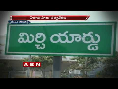 Guntur Mirchi Farmers to Get Global Certificates | Exports To Other Countries | ABN Telugu