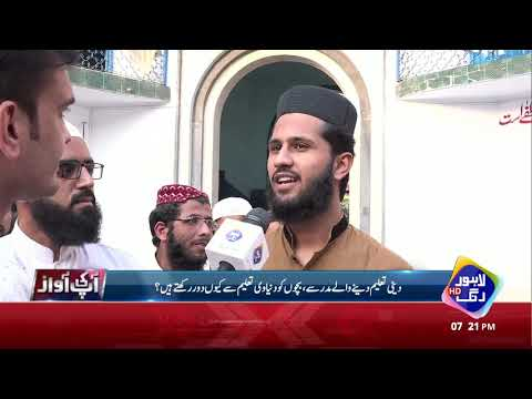 Apki Awaz   Full Episode   16 Oct 2018   Lahore Rang thumbnail