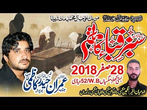 Zakir imran haider kazmi Majlis 28 Safar 2018 Chak 52WB Khular Maghsian Vehari