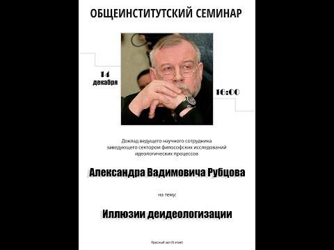 «Иллюзии деидеологизации» - А.В. Рубцов