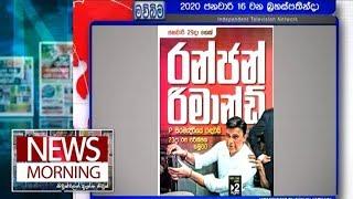 News Morning - (2020-01-16)