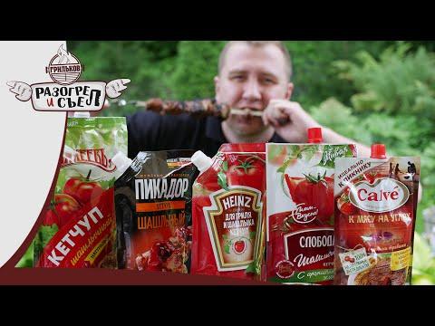 Разогрел и съел: Кетчупы Шашлычные (Рейтинг вслепую)