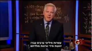גלן בק  אחד מקטעי ההסברה הטובים אי פעם על ישראל מתורגם