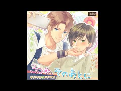 BLCD「30秒、そのあとに」(CV:神尾晋一郎 小林大紀) 試聴第1弾
