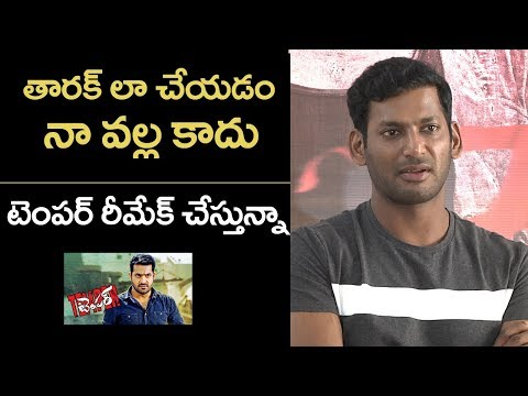 Vishal Clarifies About Temper Movie Remake | Vishal Talks About Jr NTR Movie Remake | Film Jalsa