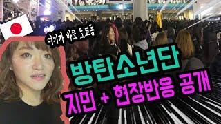 일본에서 방탄소년단 지민과 현장 반응 공개! 아이돌 콘서트를 처음 본 한국남자ㅋ