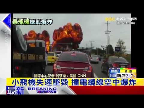 最新》小飛機失速墜毀 撞電纜線空中爆炸