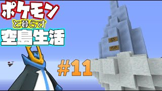 【Minecraft】ポケモンと暮らす空島生活#11【ゆっくり実況】【ポケモンMOD】