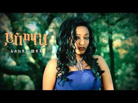 Ethiopian Amharic Music 2018 Eskedar Wedaje - Yisemah  (Official Video)