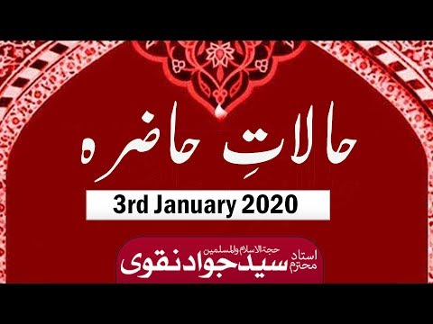 Halaat e Hazira | 3rd January 2020 | Ustad e Mohtaram Syed Jawad Naqvi [with titles]