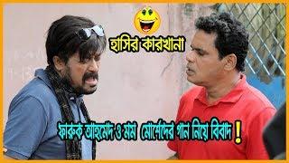 Bangla New Funny Video | 2018 - Faruk Ahmed & Momo Morshed