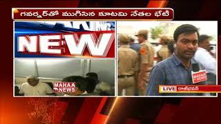 Mahakutami Leaders Meeting Ends With Governor Narasimhan   Live Updates