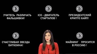 Учитесь различать фальшивки. Майнинг в России. Топ-5 главных событий недели. Биткоин новости #5