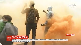 Протести пд Радою чого вимагали мтингар  про що звтував Аваков