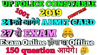 Up police constable Admit card 2019   UP POLICE CONSTABLE Exam 2019   up police constable 2019