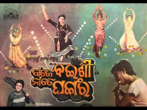 Theme Song of Odia Movie ''Baaje Bainshi Naache Ghungura...''(1986) sung by Haimanti Shukla
