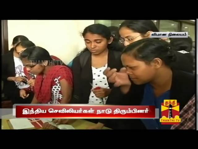 58 Indian Nurses Returned From Libya : Thanthi TV