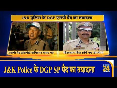 J&K Police के DGP SP वैद का तबादला | News24