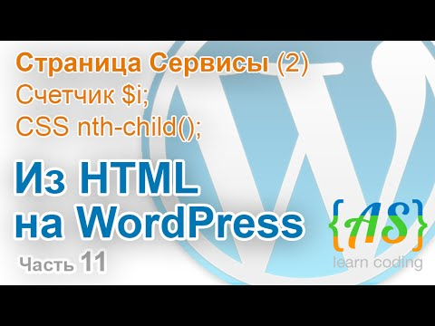 Из HTML на WordPress (Часть 11). Сервисы - продолжение / HTML to WP (Part 11). Services