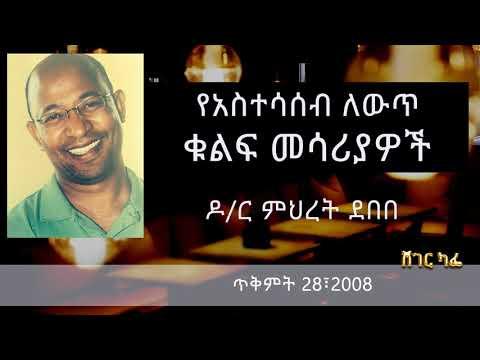 Dr. Mehret Debebe - የአስተሳሰብ ለውጥ ቁልፍ መሳሪያዎች | Sheger Cafe On Sheger FM