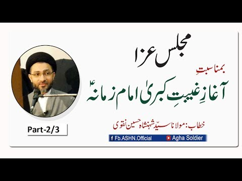 Majlis-e-Aza Bamunasibat Aghaz-e-Ghaibat-e-Imam-e-Zamana (a.s) (Part-2)
