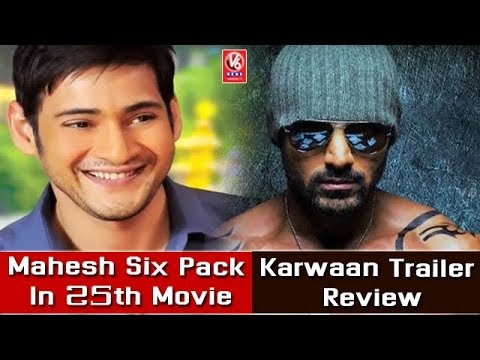 Mahesh Six Pack In 25th Movie | Karwaan Trailer Review | Satyameva Jayate Trailer Review | V6