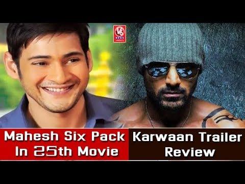 Mahesh Six Pack In 25th Movie | Karwaan Trailer Review | Satyameva Jayate Trailer Review | V6