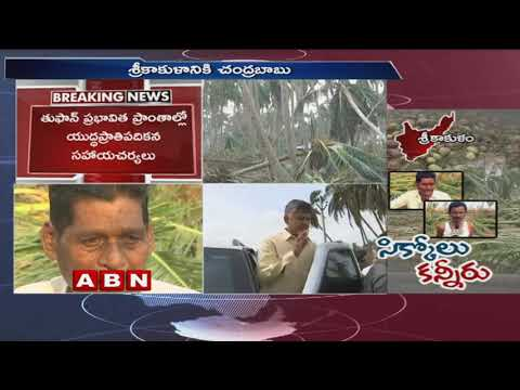 Titli Cyclone | AP CM Chandrababu Naidu to Visit Srikakulam District Today | ABN Telugu