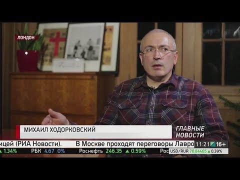 Михаил Ходорковский — РБК: «Немцова заказали из ближайшего окружения Кадырова»