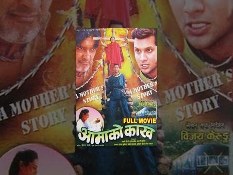 Aama Ko Kakh| आमा को काख | Classic Nepali Movie thumbnail