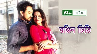 NTV Romantic Natok: Rongin Chithi | রঙিন চিঠি | Tanzin Tisha | Jovan