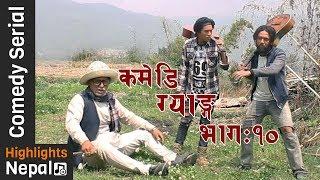 COMEDY GANG Ep 10 - 16th Jun 2017 | New Nepali Comedy Tele-Serial Ft. Numa Rai, Karki Sir