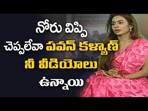 పవన్ కళ్యాణ్ వీడియోలు ఉన్నాయి | Sri Reddy About Allegations Of Videos On Pawan Kalyan | ABN