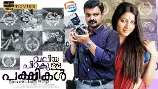 Valiya Chirakulla Pakshikal Full Length Malayalam Movie | Latest Malayalam Full HD Movies