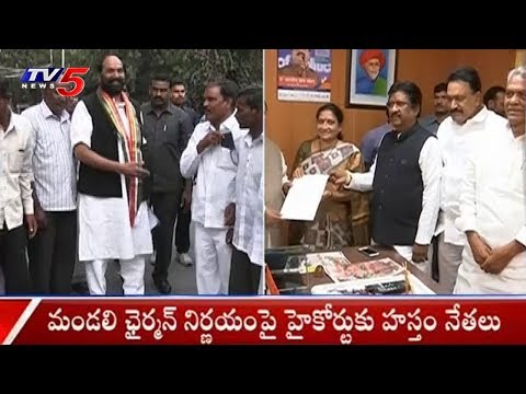 Congress To File Petition In High Court Over Legislative Council Chairman Swamy Goud Decision | TV5
