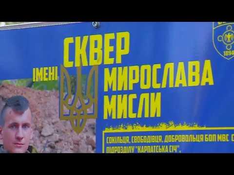 У Києві відкрили пам'ятник Герою російсько-української війни Мирославові Мислі