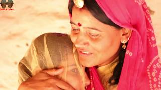 Save the girl मेरी बेटी मेरी दौलत  राजस्थानी दिल छू लेने वाला वीडियो