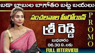Sri Reddy Reveals Shocking Facts About Tollywood | Sri Reddy Exclusive Interview Promo