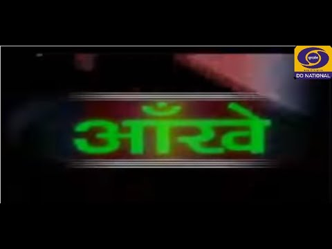 Aankhen Tv Serial - Doordarsan .flv video