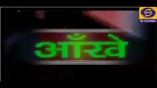 AANKHEN tv serial - Doordarsan .flv
