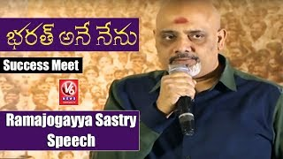 Ramajogayya Sastry Speech At Bharat Ane Nenu Success Meet | Mahesh Babu | Koratala Siva