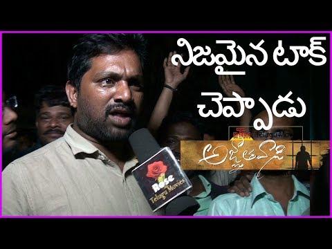 Pawan Kalyan Fan Reaction After Watching Agnathavasi Movie | Review/Public Talk