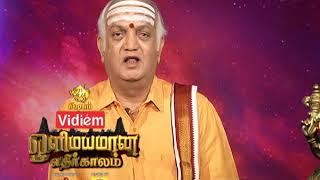 Olimayamana Ethirkaalam - Episode 2594 - September 19, 2017 - Best Scene