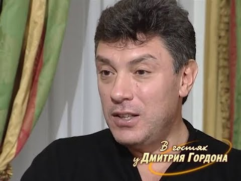 Немцов: Березовский произнес: Тебе сказано: мы страной управляем, — и я понял: России конец!
