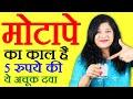 Benefits Of Lemon In Hindi   नीबू के फायदे वजन घटाने के लिए By Sonia Goyal @ Jaipurthepinkcity #2