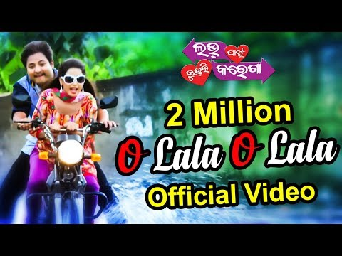 Love Pain Kuch Bhi Karega Odia Movie || O Lala OLala Official Video Song | Babushan , Supriya |